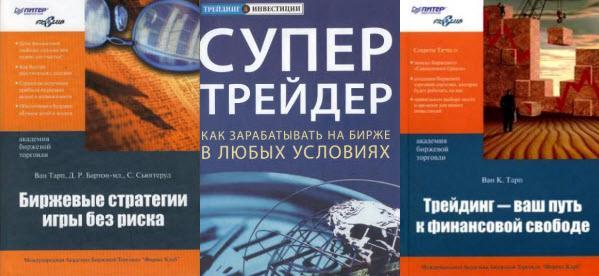 Форекс книги - скачать бесплатно и без регистрации